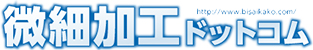 微細加工における課題を豊富な微細加工技術と最速のサービスで解決 微細加工ドットコム