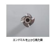 Before 縦に切削できるエンドミル径に合わせて微細溝の幅を決定する